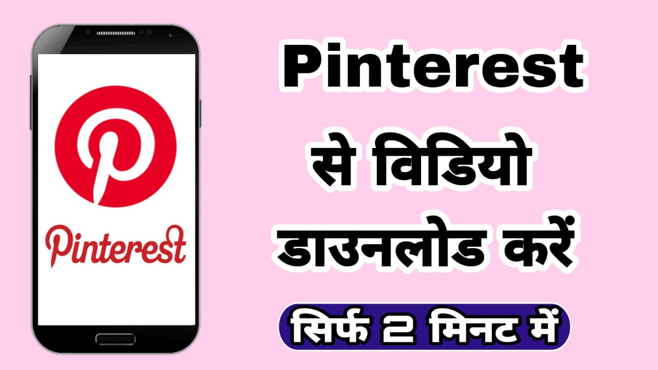 Pinterest Video Download Kaise Kare - How to Download Pinterest
